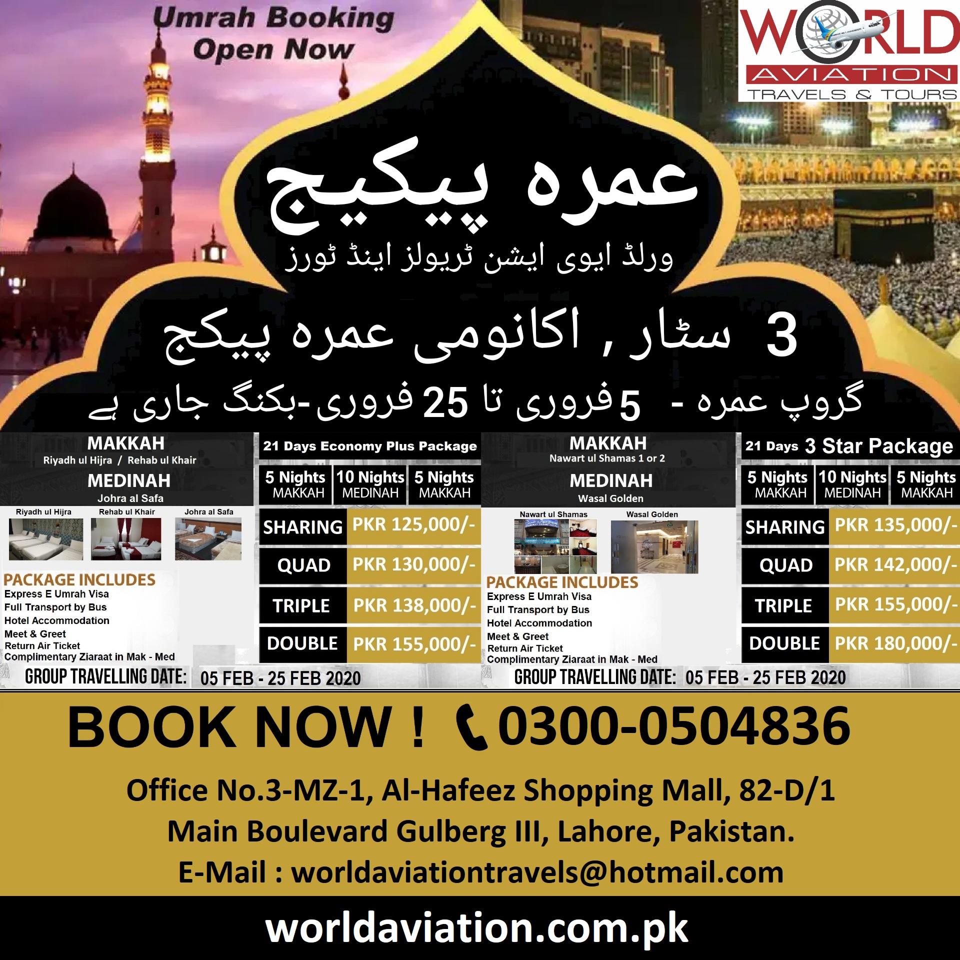 World Aviation Travels & Tours