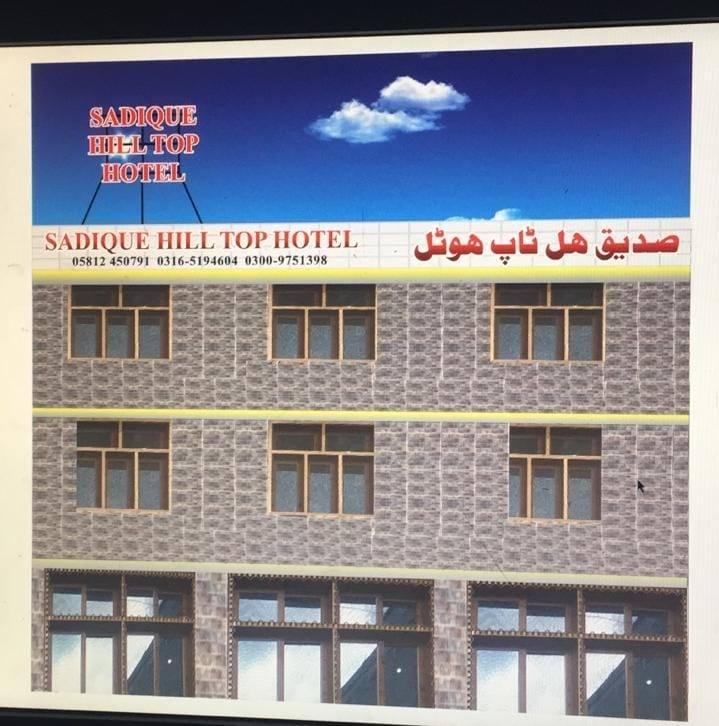 Saddique Hill top Hotel chilas city